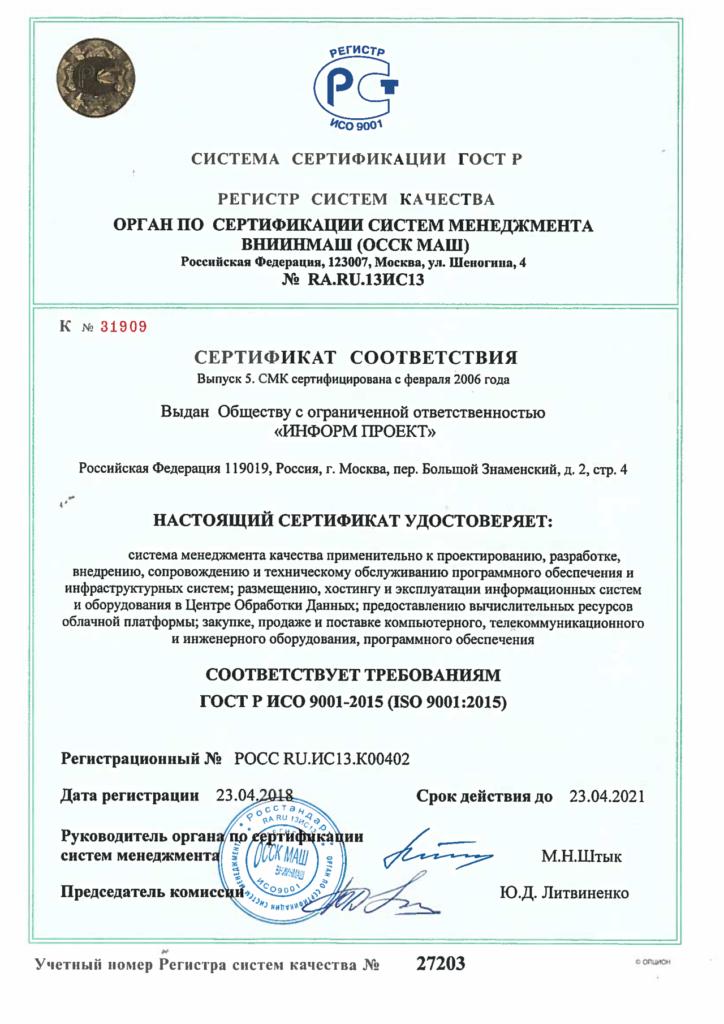 Аудит системы менеджмента качества на соответствие требованиям стандарта ГОСТ Р ИСО 9001-2015